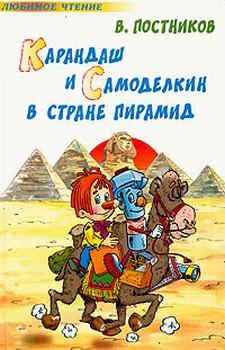 Карандаш и Самоделкин в стране пирамид  [Карандаш и Самоделкин в стране фараонов]