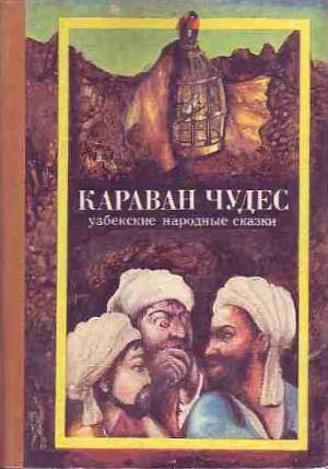 Караван чудес (Узбекские народные сказки)