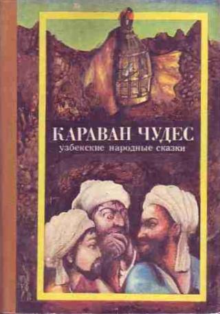 Караван чудес (Узбенские народные сказки)