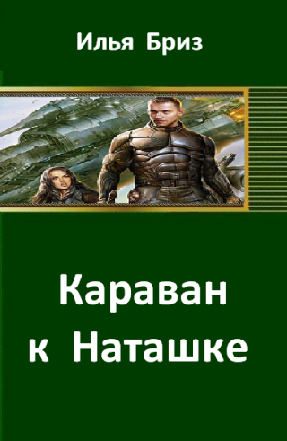 Караван к Наташке