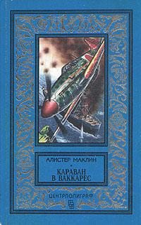 Караван в Ваккарес [Caravan to Vaccarès-ru]