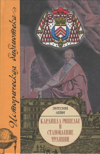 Кардинал Ришелье и становление Франции