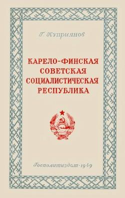 Карело-Финская Советская Социалистическая Республика (Историко-экономический очерк)