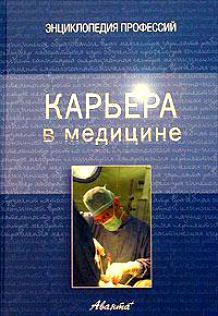 Карьера в медицине