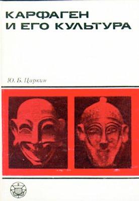 Карфаген и его культура