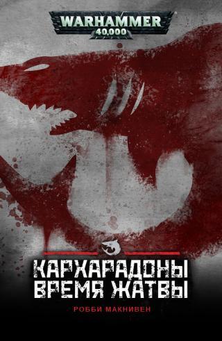 Кархародоны: Время Жатвы [ЛП]