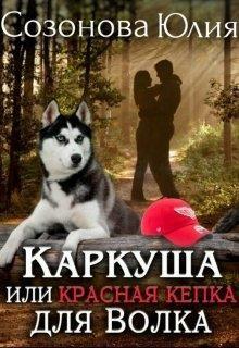 Каркуша или Красная кепка для Волка