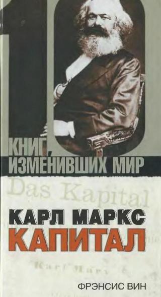 Карл Маркс: Капитал