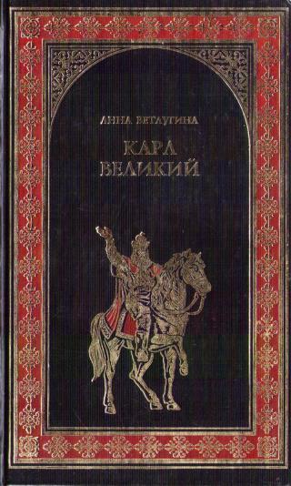 Карл Великий (Небесный град Карла Великого)