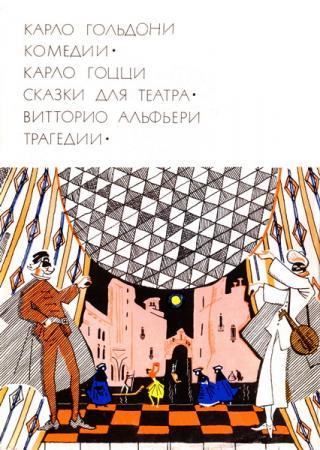 Карло Гольдони. Комедии_Карло Гоцци. Сказки для театра_Витторио Альфьери. Трагедии