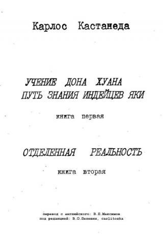 Карлос Кастанеда, книги 1-2 (пер. В.П.Максимов, ред. В.О.Пелевин, carlitoska)