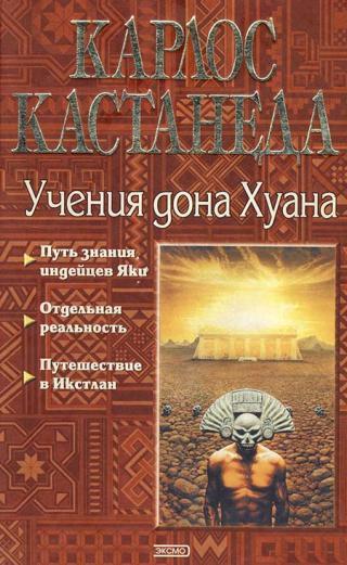 Карлос Кастанеда, книги 1-3 (пер. В.П.Максимов, ред. В.О.Пелевин)