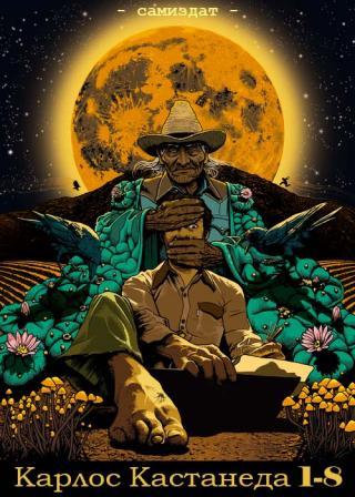 Карлос Кастанеда, книги 1-8 (самиздат, интернет-версия)