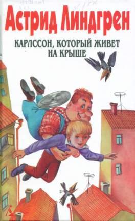 Карлссон, который живет на крыше (Пер. Л. Брауде и Н. Белякова)
