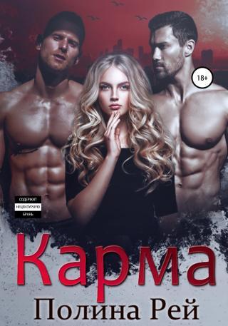 Карма [publisher: SelfPub]