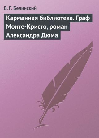 Карманная библиотека. Граф Монте-Кристо, роман Александра Дюма