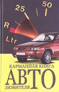 Карманная книжка автолюбителя