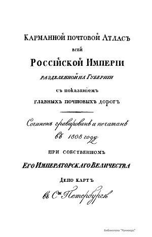 Карманный почтовый атлас всей Российской Империи