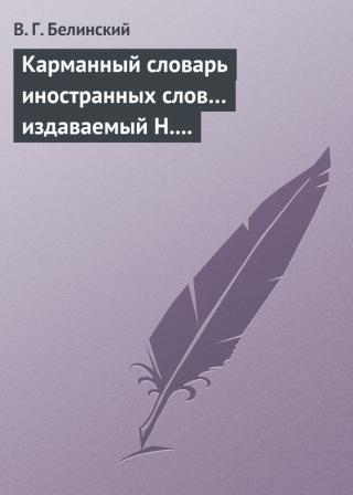 Карманный словарь иностранных слов… издаваемый Н. Кирилловым