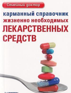 Карманный справочник жизненно необходимых лекарственных средств