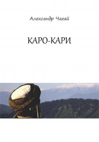 Каро-Кари