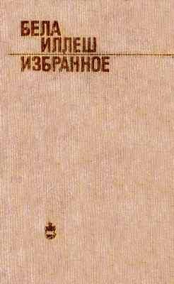 Карпатская рапсодия