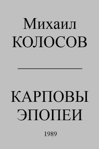 Карповы эпопеи