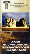 Карта Аджимушкайских каменоломен