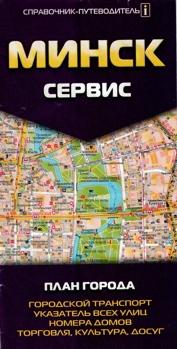Карта Минска