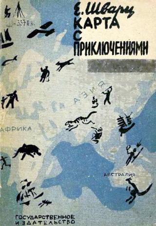 Карта с приключениями