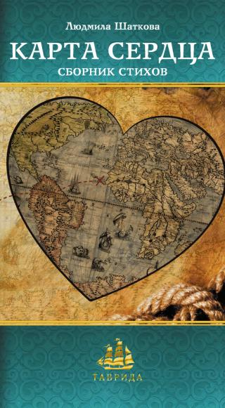Карта сердца [сборник]