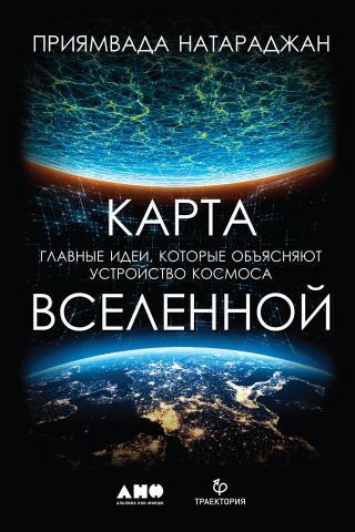 Карта Вселенной [Главные идеи, которые объясняют устройство космоса]