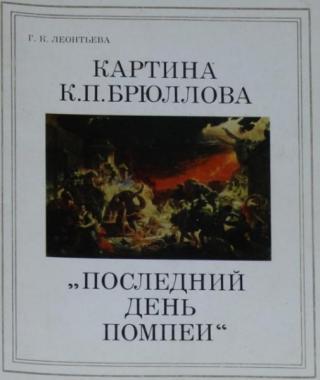 Картина К. П. Брюллова