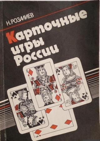 Карточные игры России