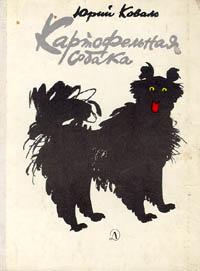 Картофельная собака