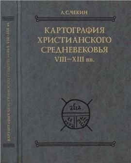 Картография христианского средневековья. VIII-XIII вв. [Тексты, перевод, комментарий]