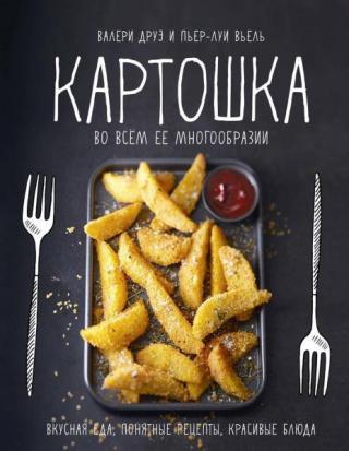 Картошка во всем ее многообразии