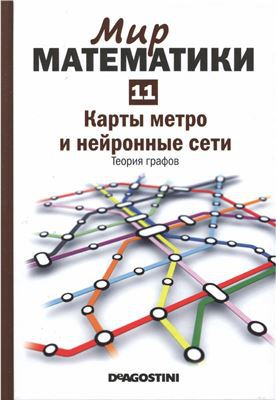 Карты метро и нейронные сети. Теория графов