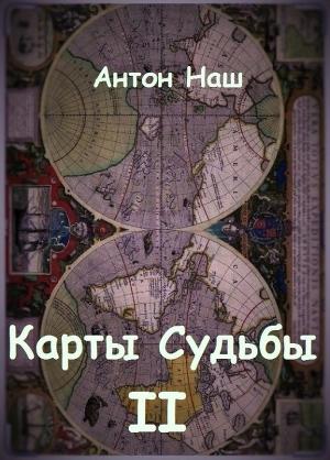 Карты судьбы 2 (СИ)