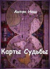Карты судьбы (СИ)