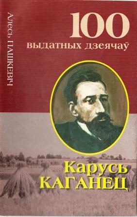 Карусь Каганец: Кроў з крыві беларуса...