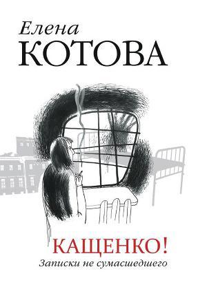 Кащенко! Записки не сумасшедшего