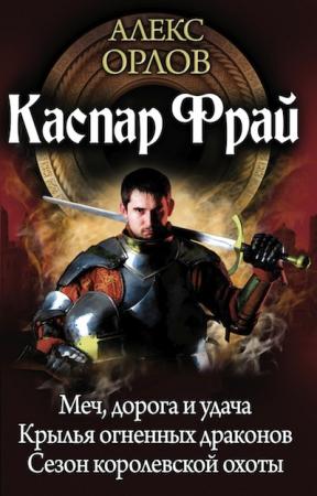 Каспар Фрай (авторский сборник)