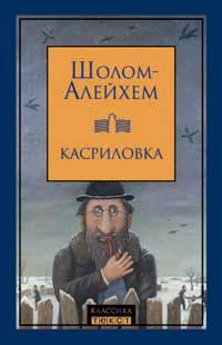 Касриловка (10 рассказов)