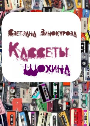 Кассеты Шохина