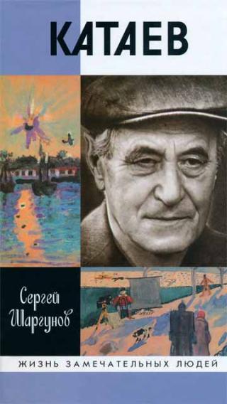 Катаев. Погоня за вечной весной
