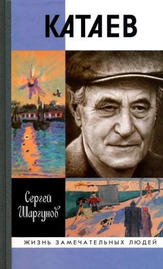 """Катаев. """"Погоня за вечной весной"""""""