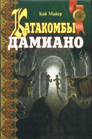 Катакомбы Дамиано