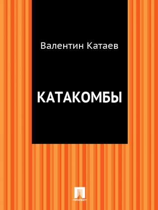 Катакомбы (Волны Черного моря- 4)