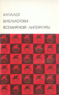 Каталог библиотеки всемирной литературы [изд. Художественная литература, М.]